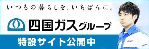 四国ガスグループ特設サイト